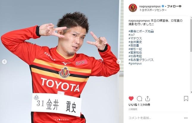 名古屋グランパスがインスタグラムにアップした金井貢史選手