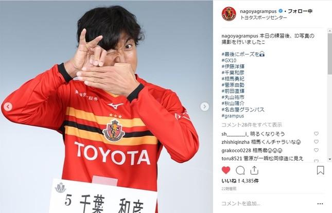 名古屋グランパスがインスタグラムにアップした千葉和彦選手