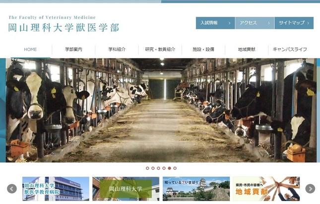 岡山理科大学獣医学部のトップページ