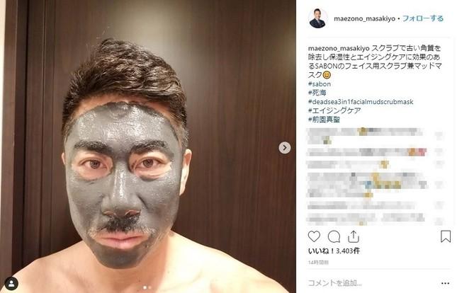 マッドマスクを塗った前園さん(画像は前園さんのインスタグラムから)