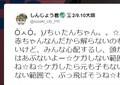 ちぃたん☆運営「須崎市、これからも応援」 「ご迷惑お掛けして...」と反省も