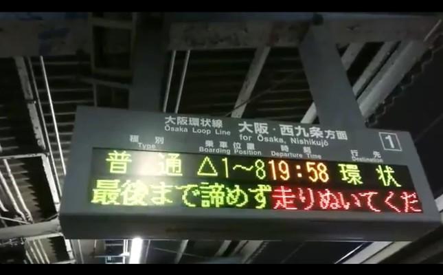 JR天満駅のメッセージ。写真はMr. Scary(@Mr_Scary_1224)さん提供