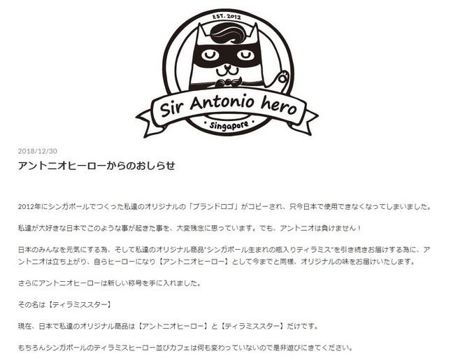 ロゴのコピー被害を訴えたティラミスヒーローのサイト