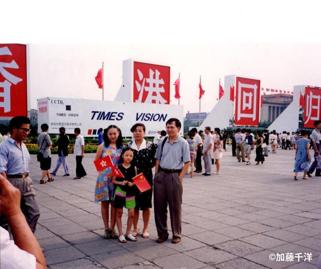 97年7月の香港返還祝賀行事も天安門広場で開かれた。「香港返還」ではなく「香港回帰」という表現が用いられた