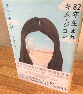 日本でも人気を呼んでいる『82年生まれ、キム・ジヨン』
