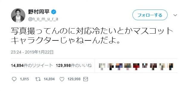 野村周平さんのツイッターから