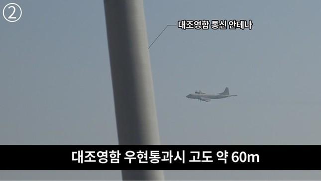 韓国国防省が公開した写真。「右舷通過時の高さは約60メートル」と説明があるが、海面は写っていない