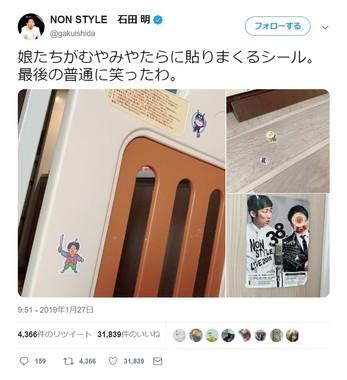 石田さんの娘たちが貼ったシール(写真は石田さんのツイッターから)