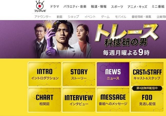 「トレース~科捜研の男~」公式サイトから