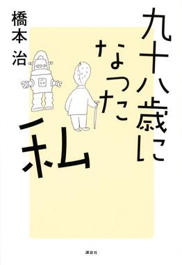 2018年に上梓した『九十八歳になった私』(講談社)