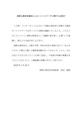金剛峯寺が公式サイトに掲載した文書