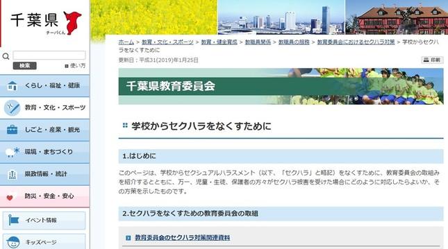 千葉県教委は「学校からセクハラをなくすために」と、様々な啓発資料を公開している(千葉県庁サイトより)