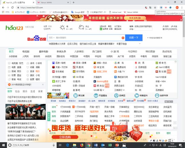 バイドゥのナビゲーションサイト「hao123」の画面