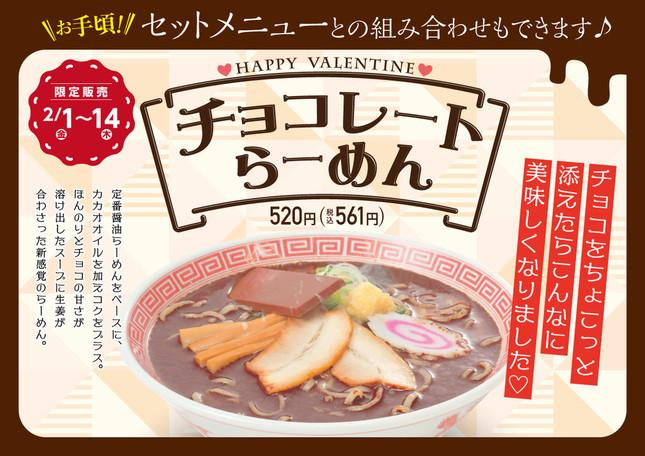 幸楽苑が1月27日に発表した「チョコレートらーめん」