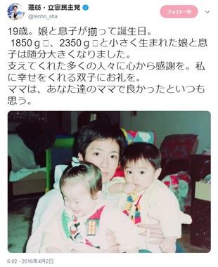 蓮舫氏の過去のツイートより、幼いころの琳さん。なお琳さんは双子。