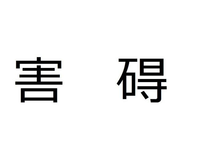 「碍」は常用漢字ではない