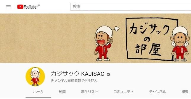 梶原雄太さんのYouTube公式サイトから