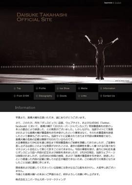 高橋大輔さんの公式サイトに、「特別審査員」をめぐる注意文が掲載された
