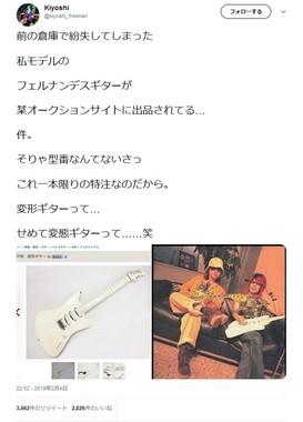 Kiyoshiさんの2月4日のツイッター投稿