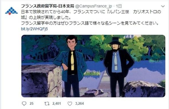 フランス政府留学局・日本支局がツイッターで紹介