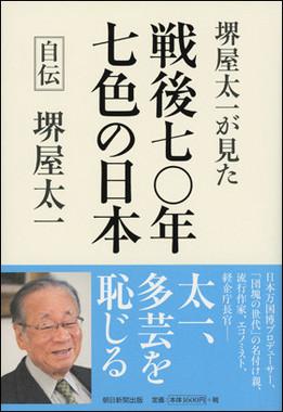 「堺屋太一が見た 戦後七〇年 七色の日本」(朝日新聞出版サイトから)