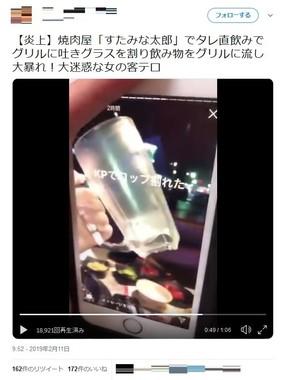 動画に「すたみな太郎」の文言が添えられた投稿のひとつ(編集部で一部加工)