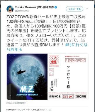 1億円プレゼント企画(前澤社長のツイッターより)