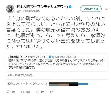 村本さんの謝罪文(自身のツイッターより)