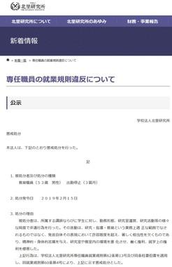 北里大学を運営する北里研究所が、懲戒処分を発表(公式サイトから)