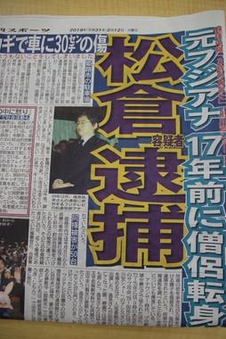 松倉容疑者逮捕を報じた日刊スポーツ(2019年2月12日付)