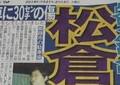 あの「松倉さん」がなぜ... 元フジアナ逮捕、後輩たちに広がるショック