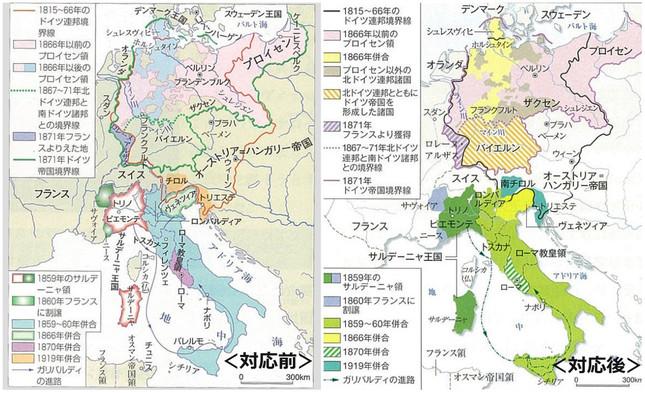 『詳説世界史B』(山川出版社提供)