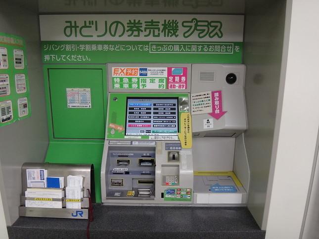みどりの券売機プラス(T.shimaさん撮影、Wikimedia Commonsより)