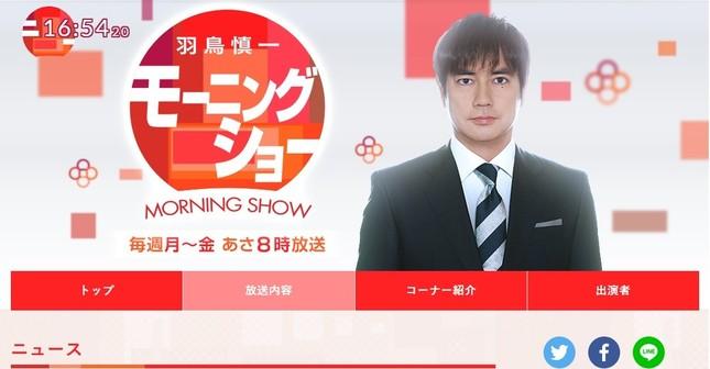 「羽鳥慎一 モーニングショー」のスタジオトークで…(画像はテレビ朝日サイトより)