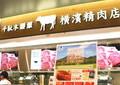 高品質の牛肉、だから自信を持って売る 福島牛を応援する老舗精肉店「千駄木腰塚」