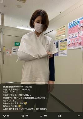 右手の薬指と小指を骨折した坂口杏里さん(画像は坂口さんのツイッターから)
