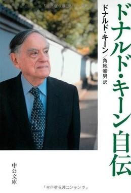 「ドナルド・キーン自伝」(中公文庫、2011年)(Amazonから)