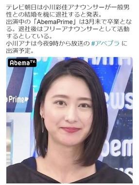 小川彩佳アナウンサー(「AbemaTV」のアカウントから)