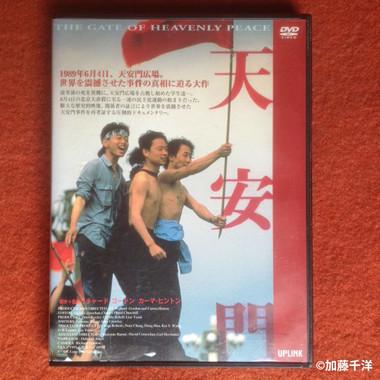 映画『天安門』DVD