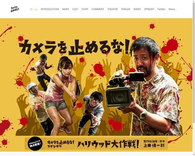 「カメラを止めるな!」の公式サイト