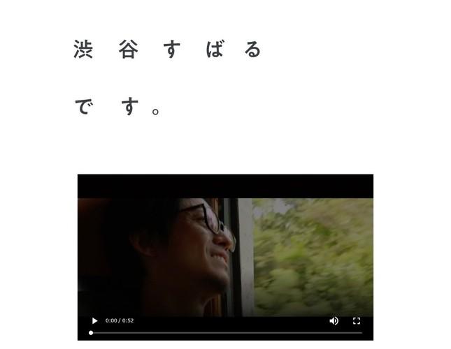 動画の一場面。笑顔を見せる渋谷さん