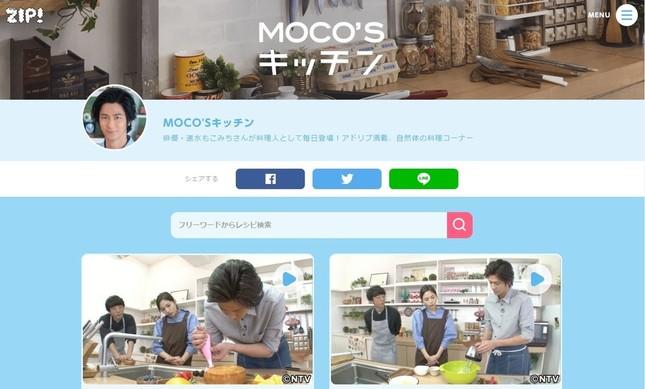 「ZIP!」公式サイトの「MOCO'Sキッチン」のページから