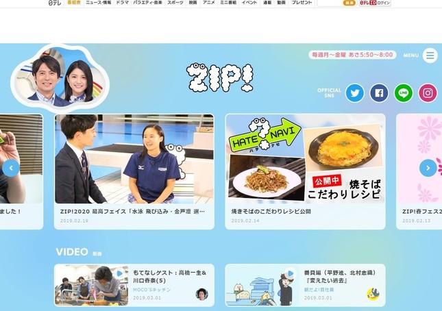 「ZIP!」公式サイトから