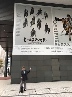 久しぶりに上演された「セールスマンの死」を、佐々木さんは初日に観に行った。2018年11月3日、横浜市で