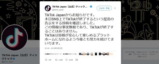 「TikTok」日本語版公式ツイッターの投稿より