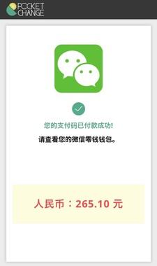 記者は2月27日にポケットチェンジからWeChat Payへのチャージに成功した。翌2月28日頃から異変を訴える声が相次いだ