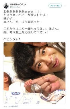 第一子誕生を報告(写真はちゅうえいさんのツイッターから)