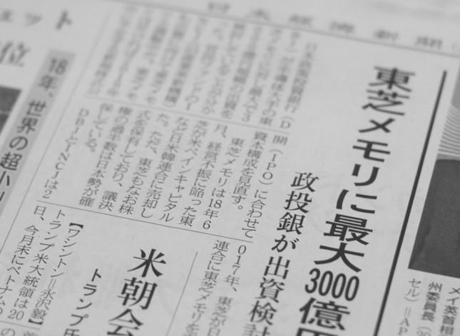 出資報道の直後に…(2月21日付日経夕刊より)