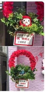 被害に遭った小嶋陽菜さんの花輪