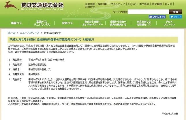 奈良交通の公式サイトでの発表